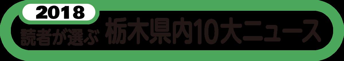 下野 新聞 ニュース